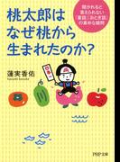 桃太郎はなぜ桃から生まれたのか?(PHP文庫)