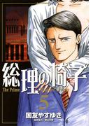 総理の椅子 5(ビッグコミックス)