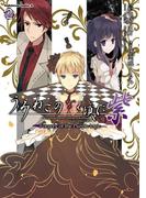 うみねこのなく頃に 紫(2) Forgery of the Purple logic(角川コミックス・エース)