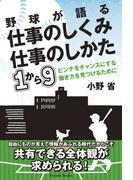 野球が語る仕事のしくみ仕事のしかた 1から9(Parade books)