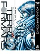 テラフォーマーズ 5(ヤングジャンプコミックスDIGITAL)