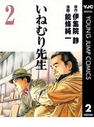いねむり先生 2(ヤングジャンプコミックスDIGITAL)