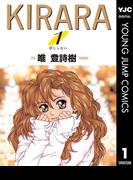 KIRARA 1(ヤングジャンプコミックスDIGITAL)