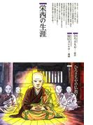 栄西の生涯 : 仏教に生きた人たち(仏教コミックス)