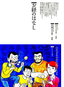 お経のはなし(仏教コミックス)