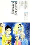 親と子のお経父母恩重経(仏教コミックス)