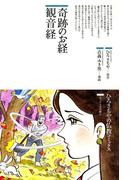 奇跡のお経 観音経(仏教コミックス)