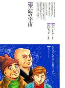 空海の宇宙(仏教コミックス)