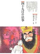 四十九日の法事(仏教コミックス)
