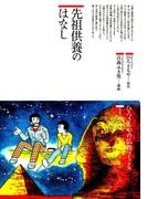 先祖供養のはなし(仏教コミックス)