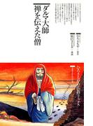 ダルマ大師 禅を伝えた僧(仏教コミックス)