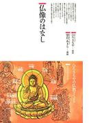 仏像のはなし : ほとけさまの大宇宙(仏教コミックス)