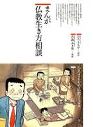 まんが仏教生き方相談(仏教コミックス)