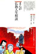 まんが仏教人生相談(仏教コミックス)