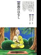 密教のはなし(仏教コミックス)