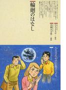 輪廻のはなし(仏教コミックス)