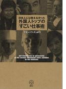 日本人には教えなかった外国人トップの「すごい仕事術」(講談社BIZ)