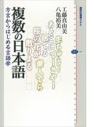 複数の日本語 方言からはじめる言語学(講談社選書メチエ)