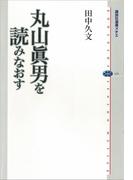 丸山眞男を読みなおす(講談社選書メチエ)