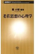 老荘思想の心理学(新潮新書)(新潮新書)