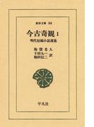 今古奇観  1 明代短編小説選集(東洋文庫)