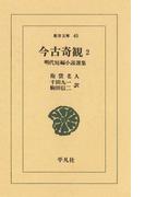 今古奇観  2 明代短編小説選集(東洋文庫)