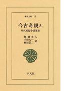 今古奇観  3 明代短編小説選集(東洋文庫)