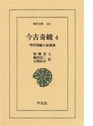 今古奇観  4 明代短編小説選集(東洋文庫)