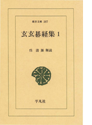 玄玄碁経集  1(東洋文庫)