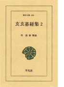 玄玄碁経集  2(東洋文庫)