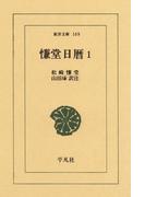 慊堂日暦  1(東洋文庫)