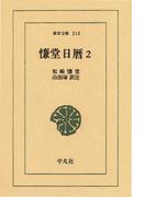 慊堂日暦  2(東洋文庫)