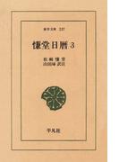 慊堂日暦  3(東洋文庫)