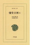 慊堂日暦  4(東洋文庫)