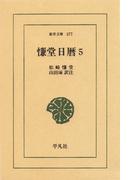 慊堂日暦  5(東洋文庫)