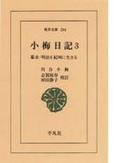 小梅日記  3 幕末・明治を紀州に生きる(東洋文庫)