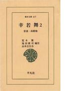 幸若舞  2 景清・高館 他(東洋文庫)