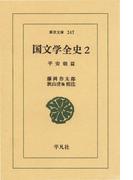 国文学全史  2 平安朝篇  2(東洋文庫)