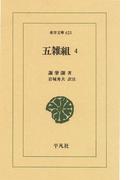 五雑組  4(東洋文庫)