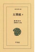 五雑組  6(東洋文庫)