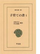 子育ての書  1(東洋文庫)