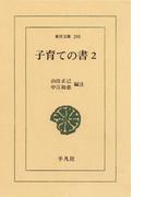 子育ての書  2(東洋文庫)