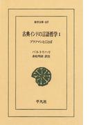 古典インドの言語哲学 1 ブラフマンとことば(東洋文庫)
