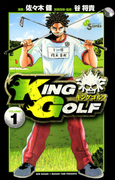 KING GOLF 1(少年サンデーコミックス)