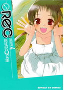 ●REC 4(サンデーGXコミックス)