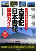 神話の世界をめぐる古事記・日本書紀探訪ガイド