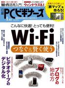 日経PCビギナーズ2013年9月号(日経PCビギナーズ)