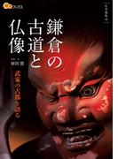 鎌倉の古道と仏像(楽学ブックス)