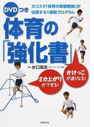 DVDつき体育の「強化書」 カリスマ「体育の家庭教師」が伝授する1週間プログラム かけっこが速くなる!さか上がりができる!
