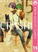 CRASH! 15(りぼんマスコットコミックスDIGITAL)